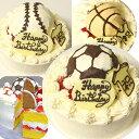 ボールケーキ5号 ☆サッカーボールケーキ 野球ボールケーキ バスケットボールケーキ 選択 〜 フルーツケーキいちごケーキマンゴーケーキ選択☆
