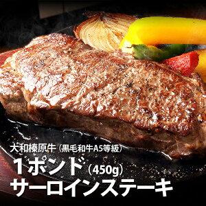 牛肉 肉 大和榛原牛 極厚 サーロイン ニューヨークカット ステーキ 1ポンド(450g)送料無料 肉 黒毛和牛 A5 RCP