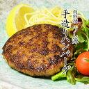 肉汁溢れる 極旨 ハンバーグ 5個入 送料無料 大和榛原牛 大和美豚 牛肉 豚肉 合挽き 肉 はんばーぐ おか...