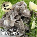 鳥取県産牛 国産牛 赤センマイ 焼き肉用 100g