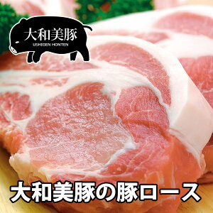 大和美豚 豚ロース肉 お徳用 1.0kg 豚肉 焼肉 焼き肉 ヤキニク やきにく しゃぶしゃぶ あす楽対応 RCP