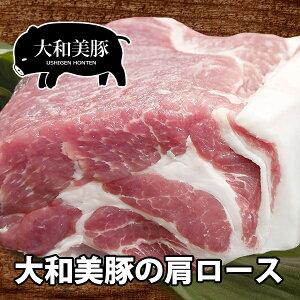 大和美豚 肩ロース肉 お徳用 1.0kg 豚肉 焼肉 焼き肉 ヤキニク やきにく あす楽対応 RCP