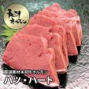 牛肉 焼肉用 肉 和牛 ホルモン コリコリ食感のハツ ハート ココロ 心臓 200g 国産 新鮮 ホルモン ほるもん 焼肉 焼き肉 ヤキニク やきにく