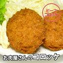 肉料理『うし源』 手造り ビーフコロッケ お徳用 30個入 【コロッケ...