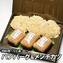 肉料理『うし源』 無添加手造り ハンバーグ 3個 と ジュー...