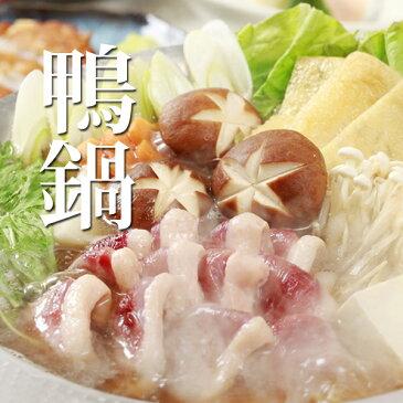 あったか 鴨鍋 セット (鴨ロース300g・肉団子5個・鴨鍋スープ) 【国産】【鴨肉】