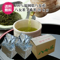 【全国送料無料】【業務用】農家の味☆福岡八女より2番茶を使用した大容量1kgサイズ八女茶