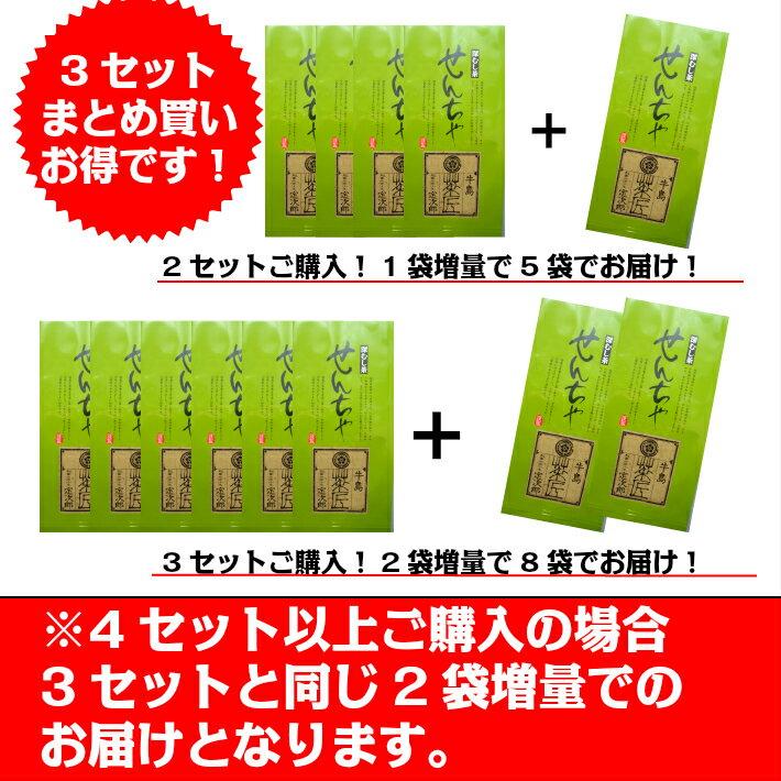 牛島製茶『八女茶緑茶2本セット』