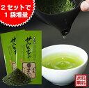 【8月5日からポイント20倍☆2セットご購入で1袋増量】煎茶 送料無料 日本茶 八女茶 新……