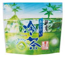 【新茶冷茶ご予約承り中】【販売開始日は5月20日】新茶の冷茶はいかがですか?当店人気ナンバー1の冷茶「あじわい冷茶20」