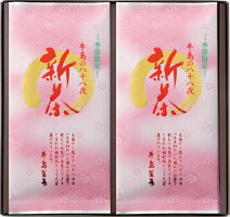 【新茶予約承り中】【当店年間季節商品第一位】5月2日八十八夜に摘まれた茶葉を使用した八十八夜摘み新茶2本セット