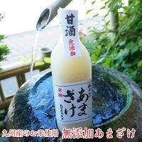 無添加の甘酒☆九州産米使用!ノンアルコールの醸造元の甘酒