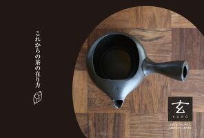 【八女茶の福岡県茶業青年団監修】試行錯誤6年!軽さ、持ちやすさ、デザインを追求したオリジナルオープン急須「玄〜KURO〜」