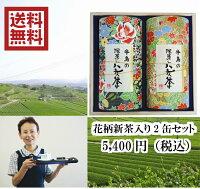 【全国送料無料】八女玉露ブレンドこの一年の無事を祈って大福茶2缶セット