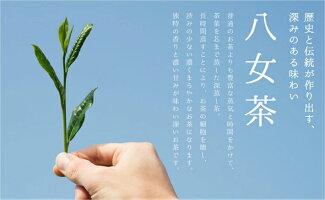 2019年新茶日本茶緑茶深蒸し茶定庵みやび100g八女茶高級煎茶茶葉日本茶緑茶茶贈答内祝プレゼントポイント消化