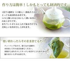 日本茶ティ—バッグ緑茶濃味特上ティーバッグ50個入水出し茶ティーバッグ粉茶手軽簡単お茶ティーパック【あす楽対応】