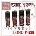 送料無料 オリーブキュア トライアルセット【WEB限定】基礎化粧品 お...