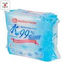 水99%Super 新生児からのおしりふき 90枚×3パック...