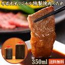実店舗焼肉店 牛若丸オリジナル特製焼肉のたれ 350ml 焼