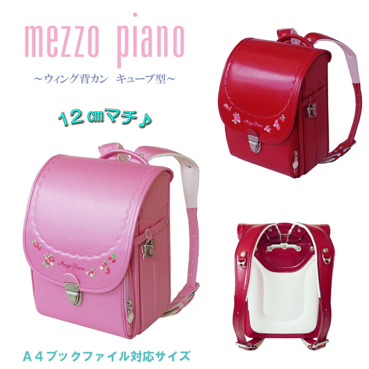 バッグ・ランドセル, ランドセル 2021 mezzo piano (wide) 12cm 0103-0305 MADE IN JAPAN()