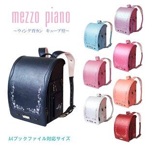 2020年度 ランドセル 女の子 ガールズ mezzo piano メゾピアノ newクラシカルレネットグラン キューブ型(wide) 12cmマチ ウイング背カン 百貨店モデル 人工皮革 ガールズ 0103-0401 MADE IN JAPAN(日本製)