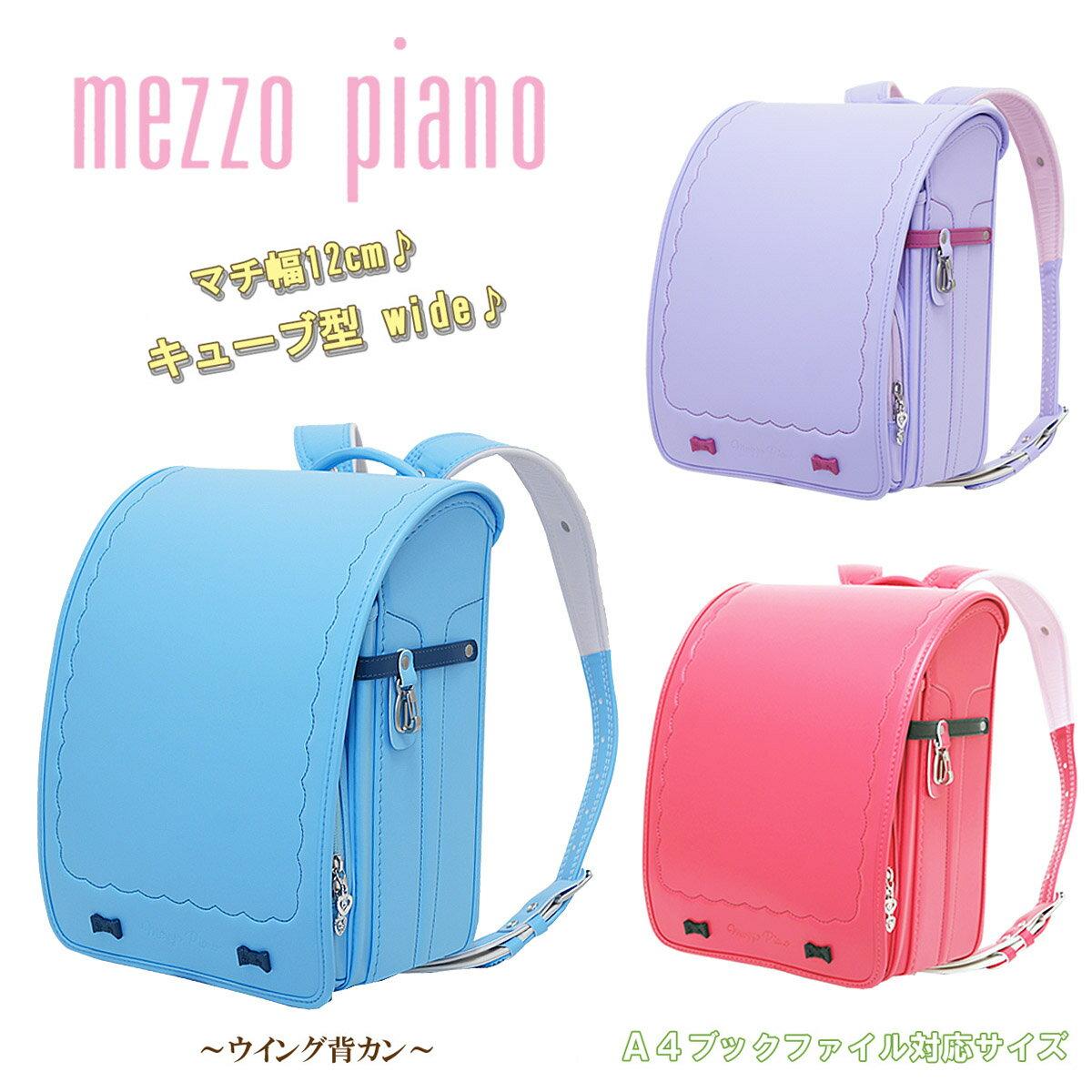 バッグ・ランドセル, ランドセル 2022 mezzo piano (wide) 12cm 0103-2407 MADE IN JAPAN()