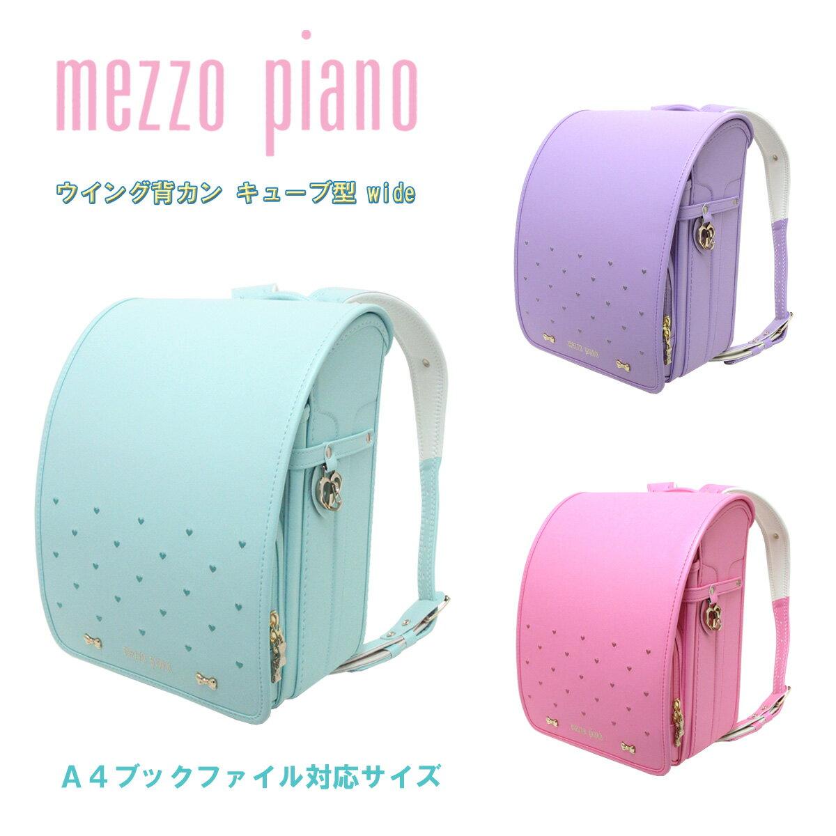 バッグ・ランドセル, ランドセル 2022 mezzo piano (wide) 12cm 0103-2413 MADE IN JAPAN()