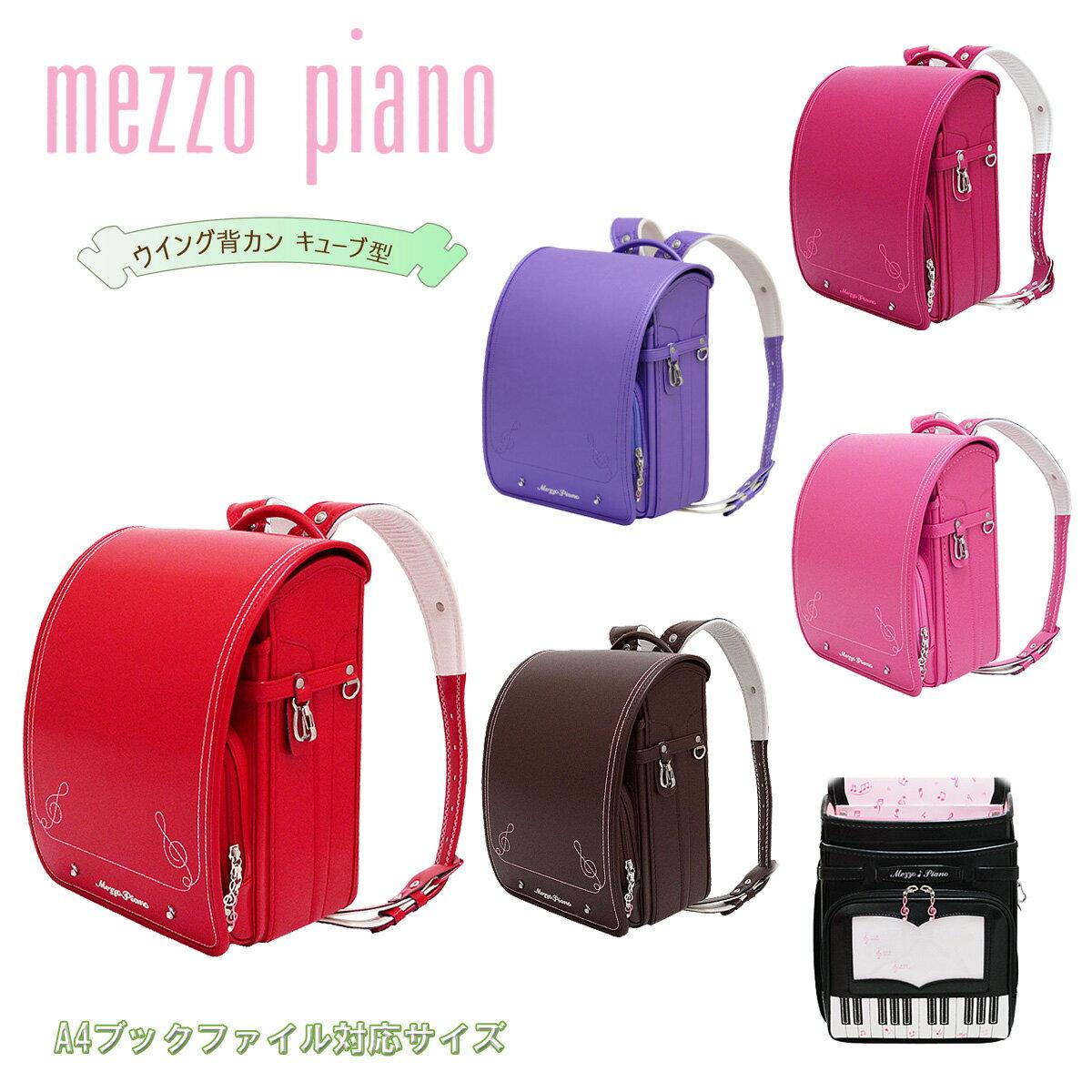 バッグ・ランドセル, ランドセル  mezzo piano 0103-9203 MADE IN JAPAN()