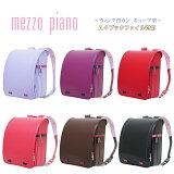2020年度 ランドセル 女の子 ガールズ mezzo piano メゾピアノ ガーリーリボングラン キューブ型(wide) 12cmマチ ウイング背カン 百貨店モデル 人工皮革 0103-0407 MADE IN JAPAN(日本製)