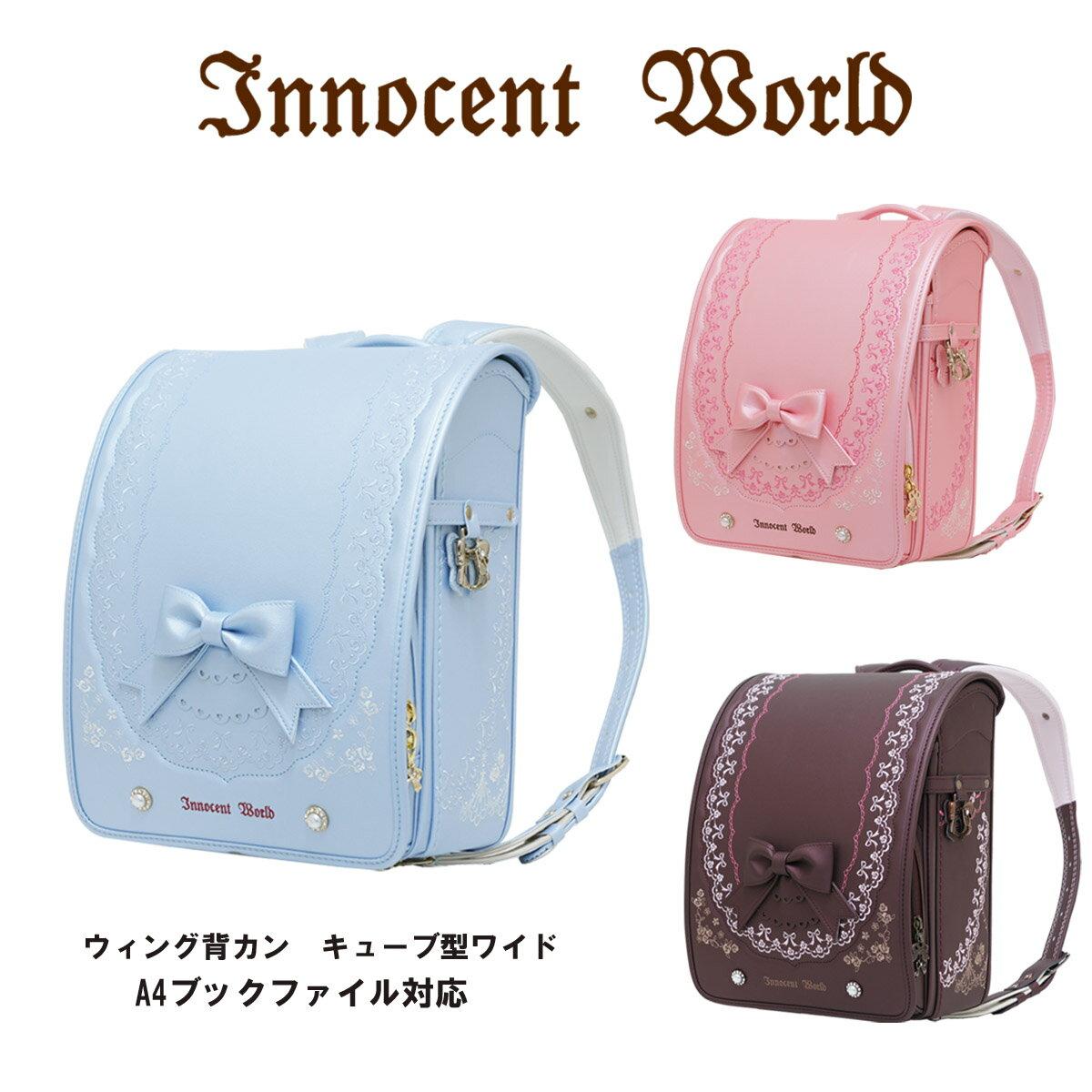 バッグ・ランドセル, ランドセル 2022 Innocent World (wide) 12cm 0118-0401 MADE IN JAPAN()