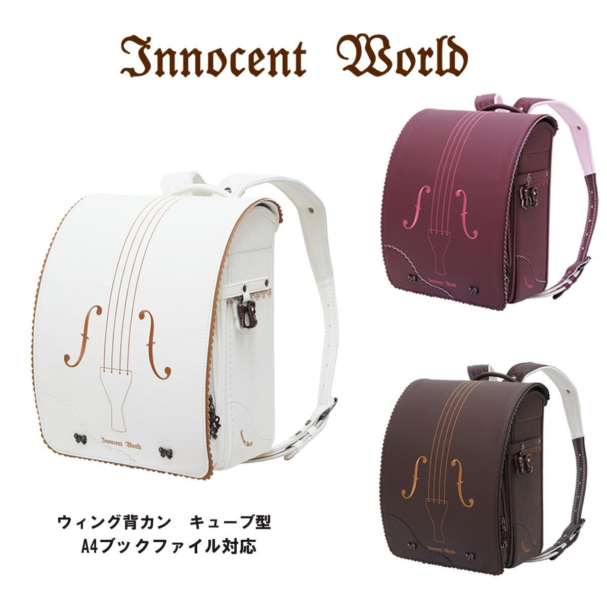 バッグ・ランドセル, ランドセル 2021 Innocent World 0118-8203 MADE IN JAPAN()