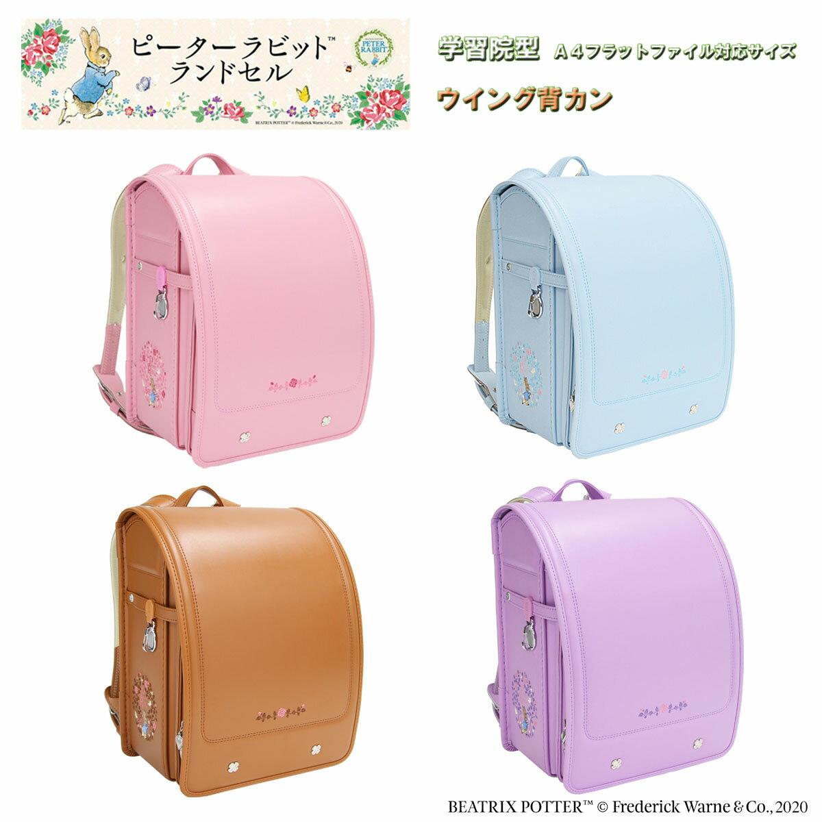 バッグ・ランドセル, ランドセル 2021 Peter Rabbit8482; 8482; 1103 MADE IN JAPAN()