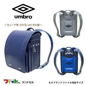 即日出荷 2021年度 ランドセル umbro アンブロキューブ キューブ型 フィットちゃん 百貨店モデル ミラくるっロック仕様 12.5cmマチ クラリーノF UMB8168 MADE IN JAPAN(日本製) スポーツブランドランドセル 男の子 ボーイズ