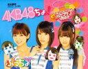 おまけが数通りに遊べちゃう♪即納★2012年7月新発売AKB48ちょ!!ぷっちょワールド AKB48ペタ...