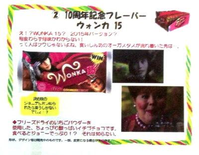お買い求めやすい単品売りです♪9月中旬予約★ウオンカ15って何??★今年もWONKAに新しい味が!!...