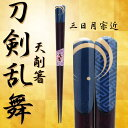 【メール便¥120で全国へ】三日月宗近 天削箸 (お箸) 刀剣乱舞 TKR-001