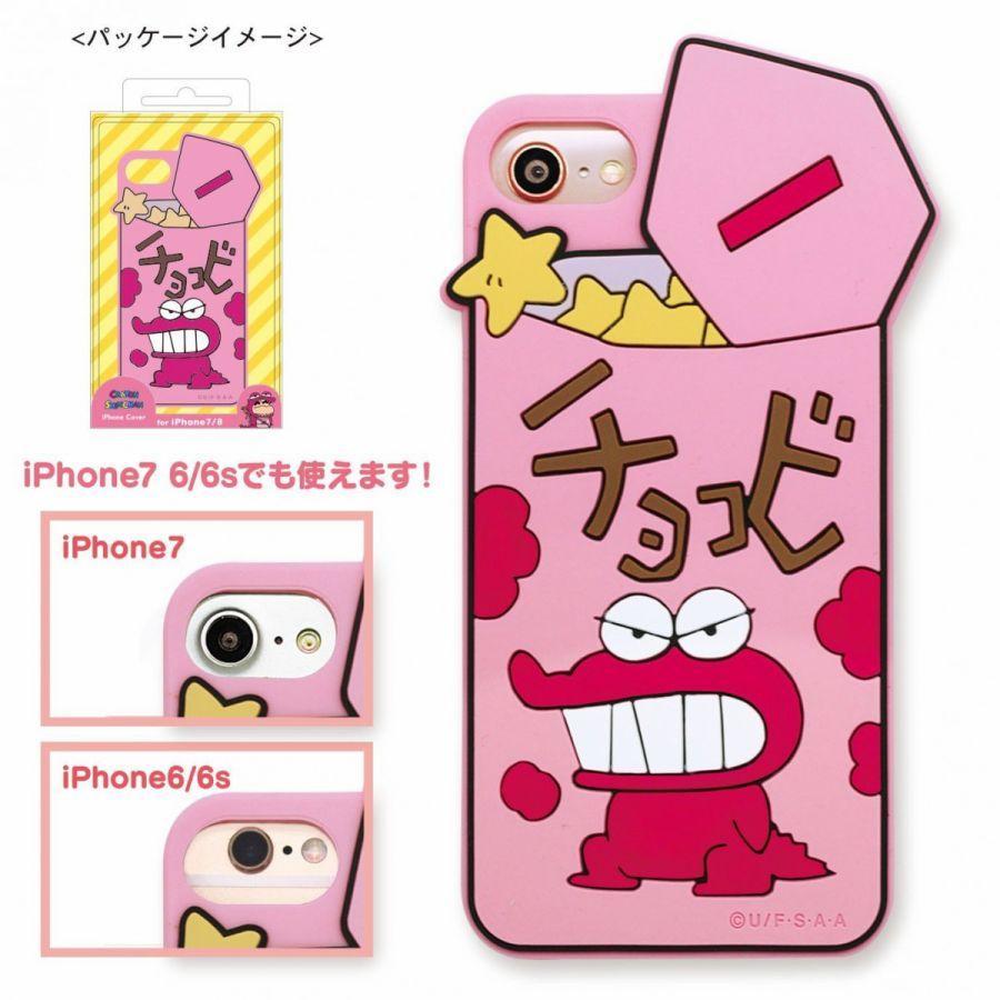 メール便なら¥160で全国へ!!iPhone7/8シリコンケース『チョコビ ピンク』アイフォンカバー/iPhone6/携帯カバー/ケータイケース/スマホ/背面カバー/便利/グッズ/キャラ/KS-IC013