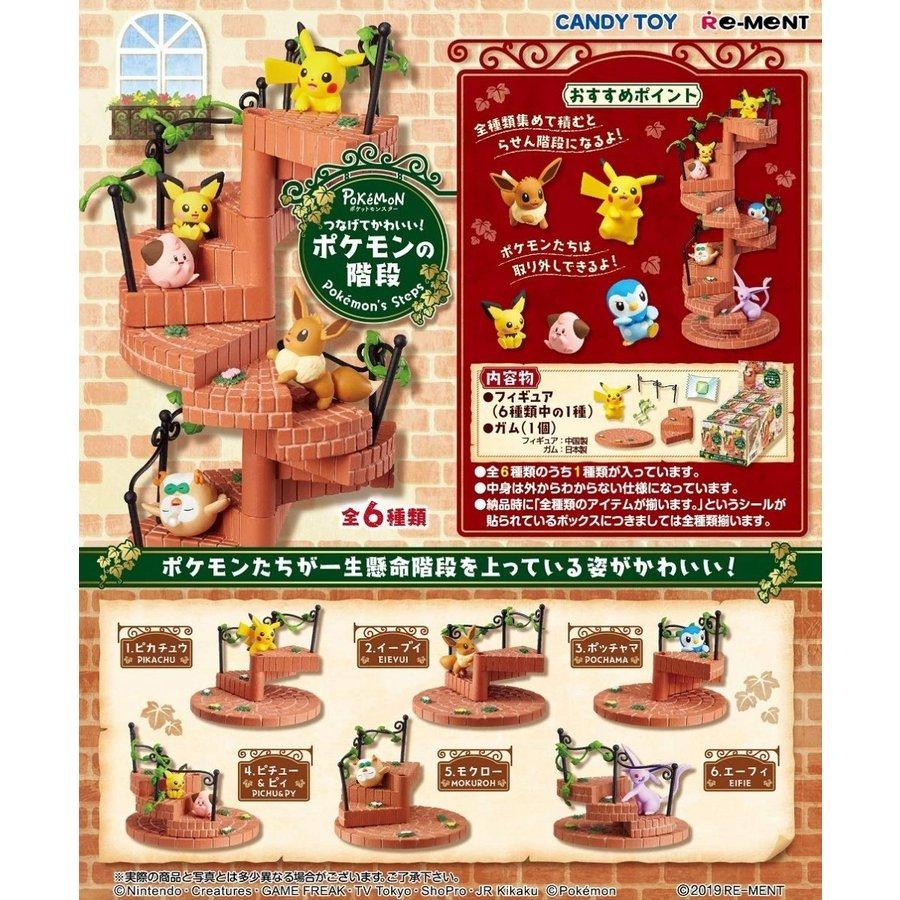 おもちゃ, その他 Re-Ment 6 ()