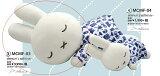 ミッフィー すやすやフレンド ぬいぐるみLサイズ『miffy 65周年記念商品☆スヤスヤ ヌイグルミ』緊急入荷(タカラトミーアーツ 通販 ディックブルーナ ウサコ)