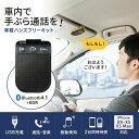 Bluetooth ハンズフリーキット サンワサプライ 車載 iPhone ...