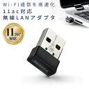 P10倍〜 無線LANアダプター...