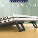P10倍〜 ノートパソコンスタン...