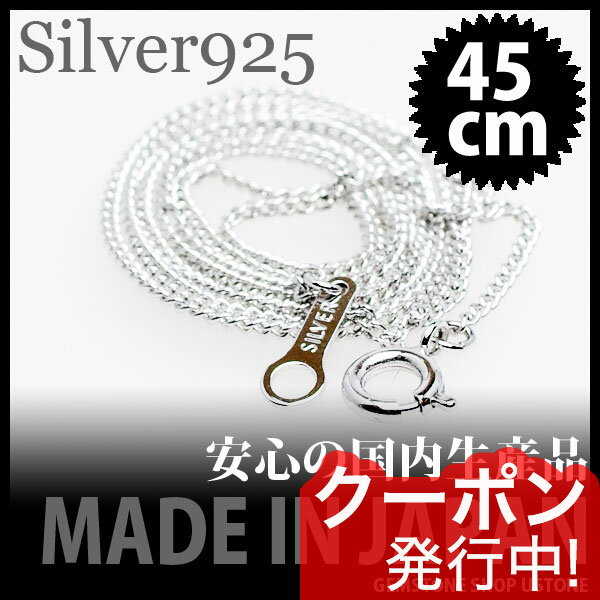 【20%OFF】喜平チェーン シルバーチェーン 45cm ネックレス 天然石 パワーストーン ペンダントに レディス 喜平【パーツ_風水グッズ_お守り_グッズ_ギフト_男性_女性_プレゼント_贈り物にも!_ネックレス_チェーン_ペンダント_チェーン】