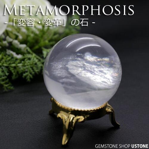 メタモルフォーゼスクオーツ スフィア 丸玉 45mm 天然石 パワーストー...