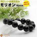 モリオン 黒水晶 ブレスレット 16mm AAA 天然石 パワー...