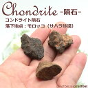 コンドライト 隕石 原石 モロッコ産 サハラNWA869 10g 天然石 パワースト...