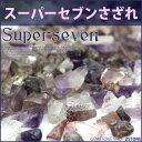 スーパーセブン さざれ 100g SMサイズ 天然石 パワーストーン 合計2,70...