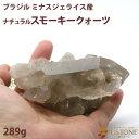 スモーキークオーツ クラスター 原石 ブラジル産 天然石 パワーストーン スモー