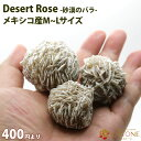 デザートローズ 砂漠のバラ 原石 セレナイト ジプサム 天然...