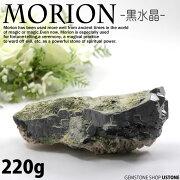 モリオン チベット ストーン
